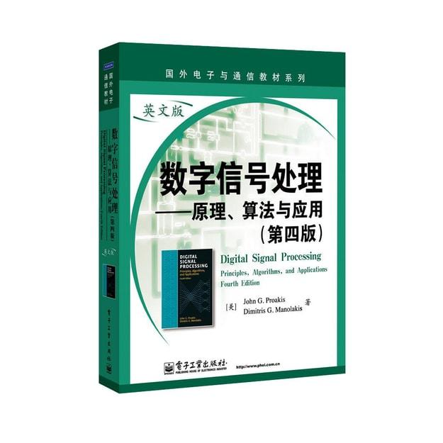 商品详情 - 数字信号处理:原理、算法与应用(第4版)(英文版) - image  0