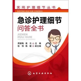 实用护理细节丛书:急诊护理细节问答全书