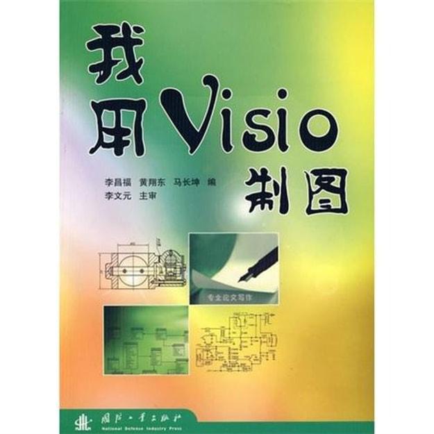 商品详情 - 我用Visio制图 - image  0