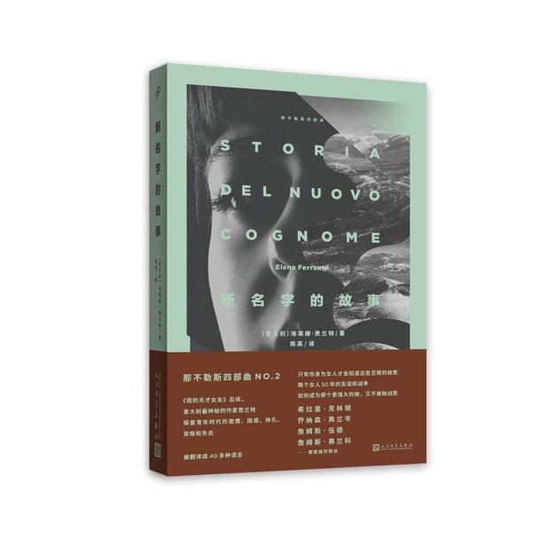 商品详情 - 那不勒斯四部曲:新名字的故事 - image  0
