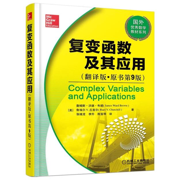 商品详情 - 复变函数及其应用(翻译版 原书第9版) - image  0