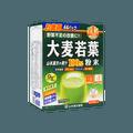 日本山本汉方 大麦若叶青汁粉末便携装 抹茶味 44包入 132g 随机赠送摇摇杯一个