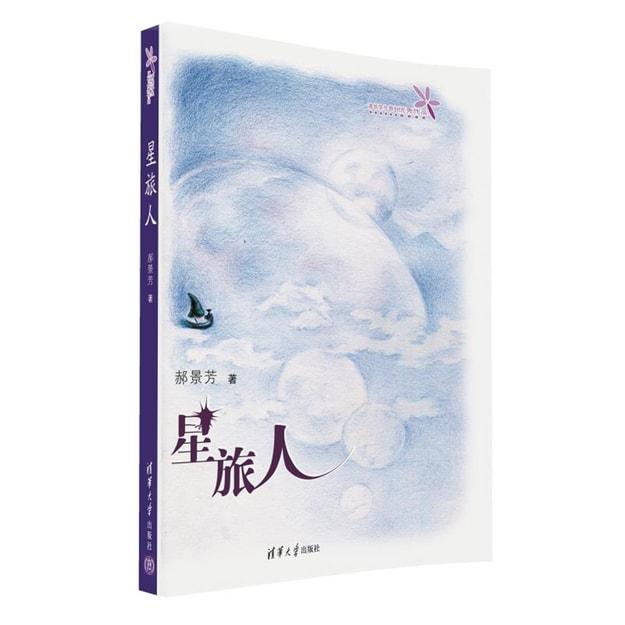 商品详情 - 星旅人(2016雨果奖得主郝景芳作品) - image  0