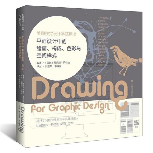 商品详情 - 美国视觉设计学院用书:平面设计中的绘画、构成、色彩与空间样式 - image  0