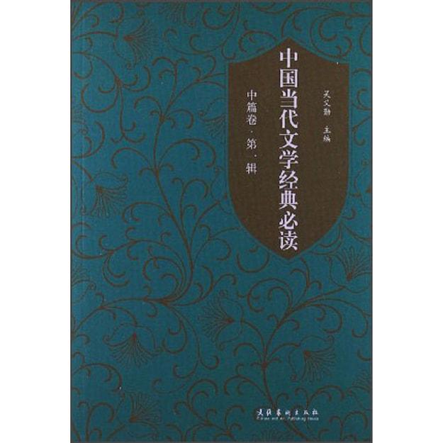 商品详情 - 中国当代文学经典必读(中篇卷)(第1辑) - image  0