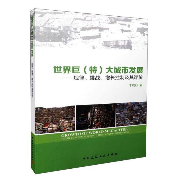 商品详情 - 世界巨(特)大城市发展:规律、挑战、增长控制及其评价 - image  0