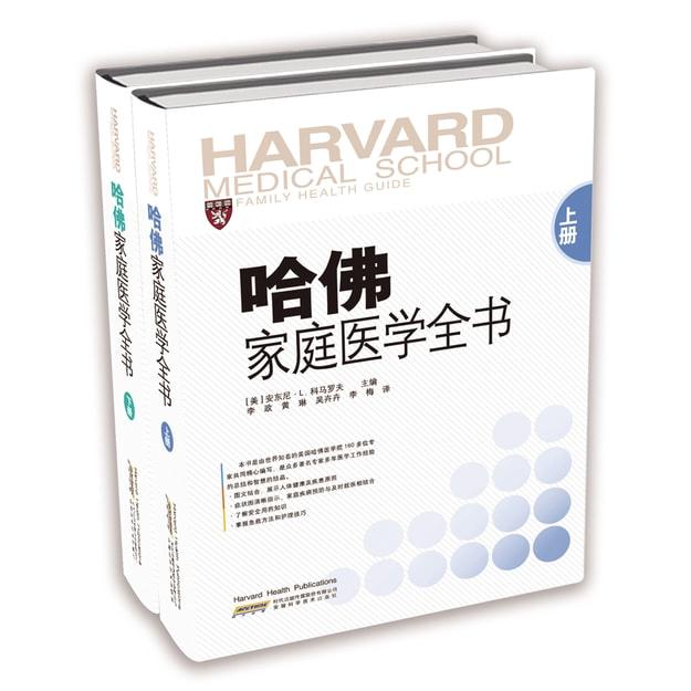商品详情 - 哈佛家庭医学全书(套装上下册) - image  0