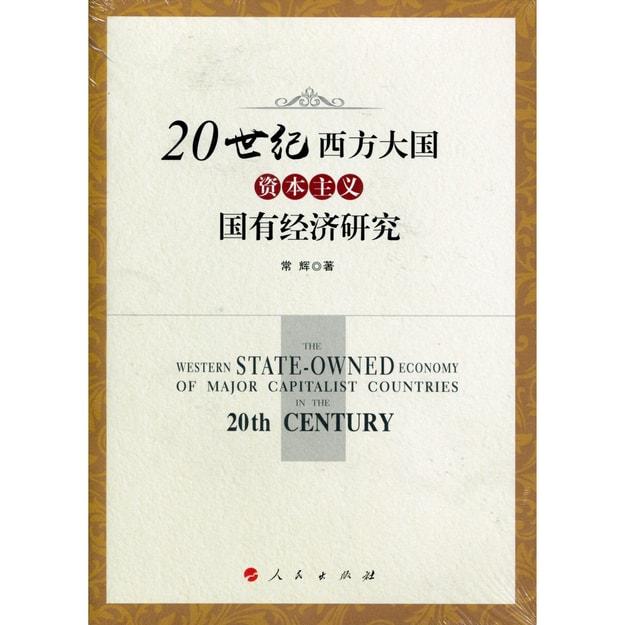 商品详情 - 20世纪西方大国资本主义国有经济研究 - image  0