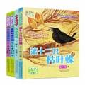 最小孩童话故事·王一梅系列(套装全4册)