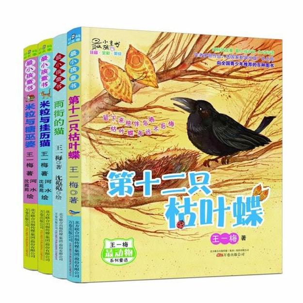 商品详情 - 最小孩童话故事·王一梅系列(套装全4册) - image  0