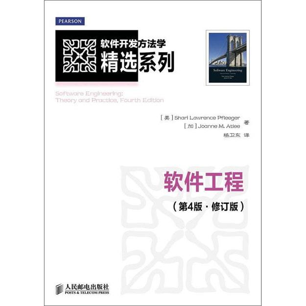 商品详情 - 软件工程(第4版·修订版) - image  0