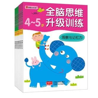邦臣小红花·全脑思维升级训练(4~6岁 套装全8册)
