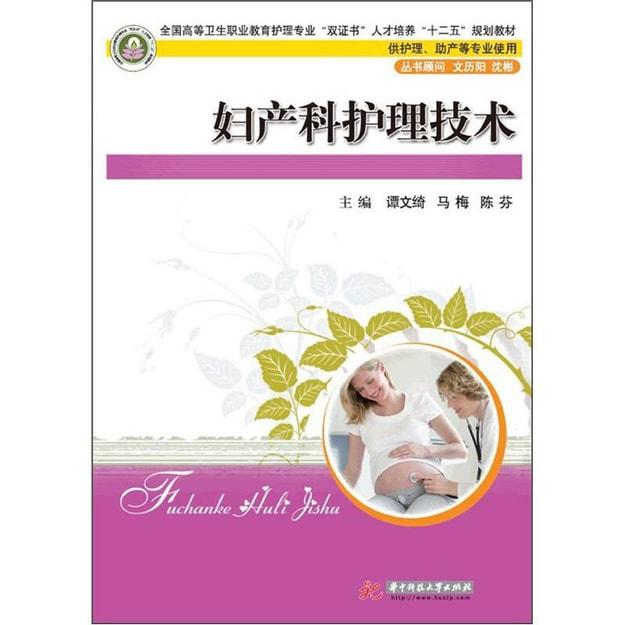 商品详情 - 妇产科护理技术(含实训) - image  0