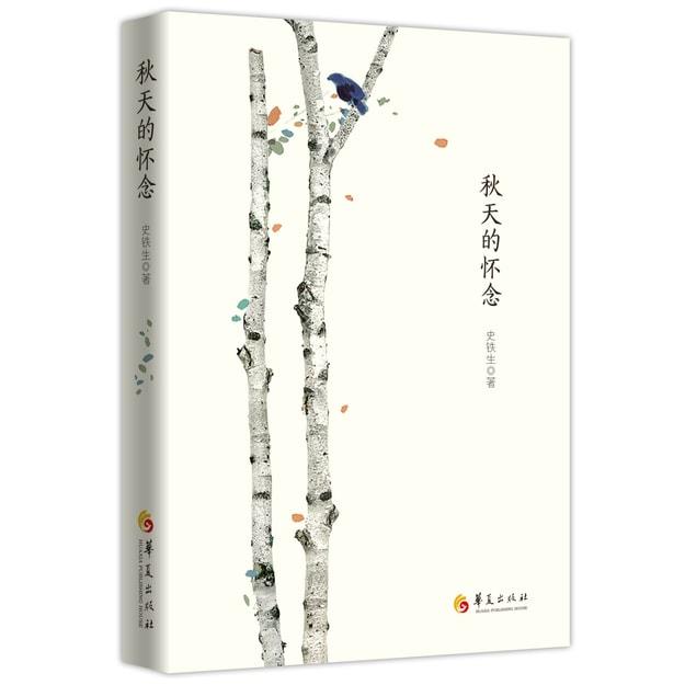 商品详情 - 秋天的怀念(第二版) - image  0