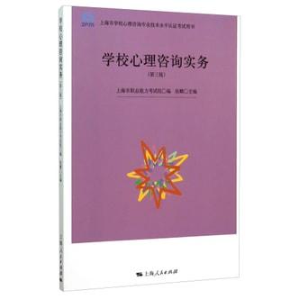 学校心理咨询实务(第3版)