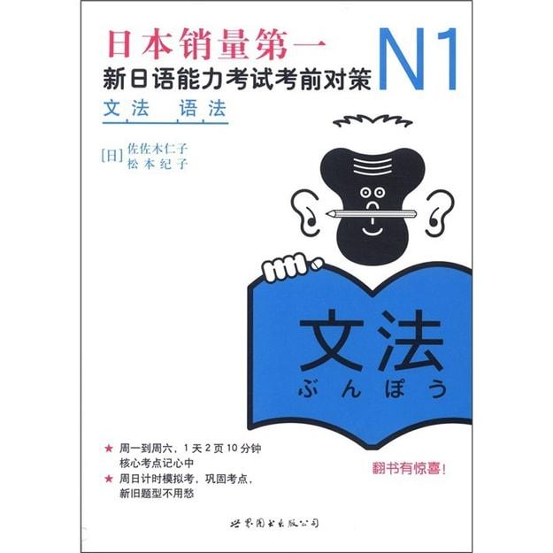 商品详情 - 新日本语能力测试备考丛书·N1语法:新日语能力考试考前对策 - image  0