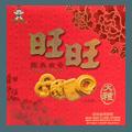 台湾旺旺 经典曲奇礼盒 590g