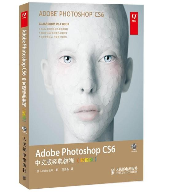 商品详情 - Adobe Photoshop CS6中文版经典教程(彩色版) - image  0