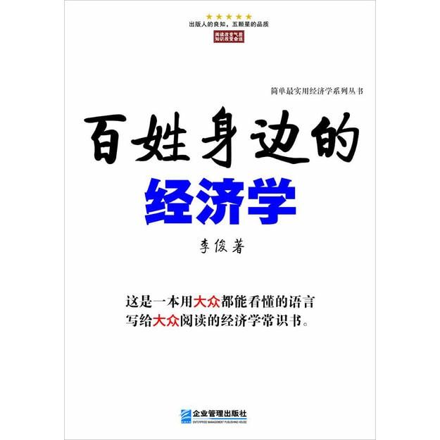 商品详情 - 简单最实用经济学系列丛书:百姓身边的经济学 - image  0