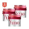 【日本直邮】3罐特惠装 日本本土 SHISEIDO资生堂 FINO 高效浸透修复发膜 230g# 3件