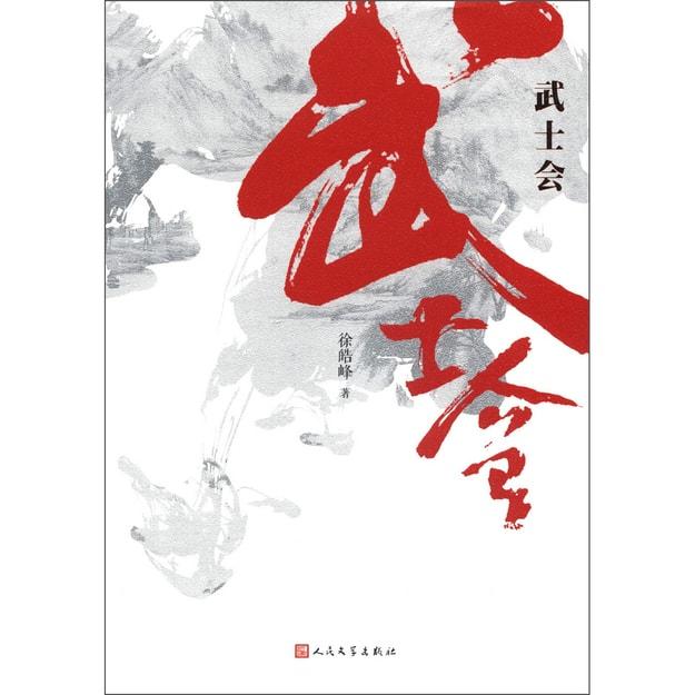 商品详情 - 武士会 - image  0