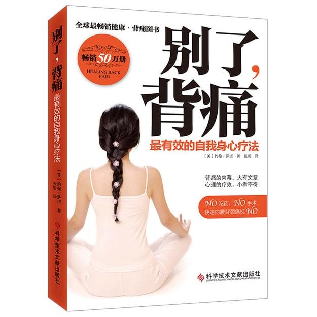 商品详情 - 别了背痛:最有效的自我身心疗法 - image  0