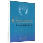 E-Prime实验设计技术