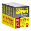 畅销套装 创业维艰系列(套装共7册)