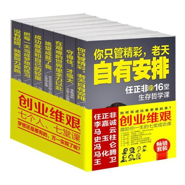 商品详情 - 畅销套装 创业维艰系列(套装共7册) - image  0