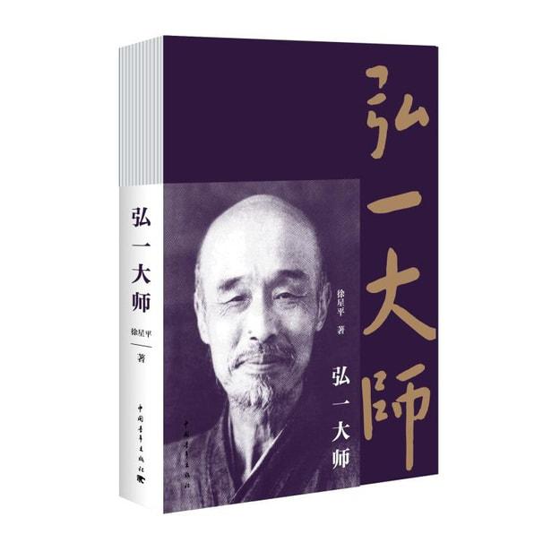 商品详情 - 弘一大师 - image  0