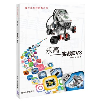 青少年科技创新丛书:乐高 实战EV3