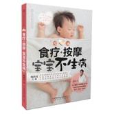 食疗+按摩:宝宝不生病(汉竹)