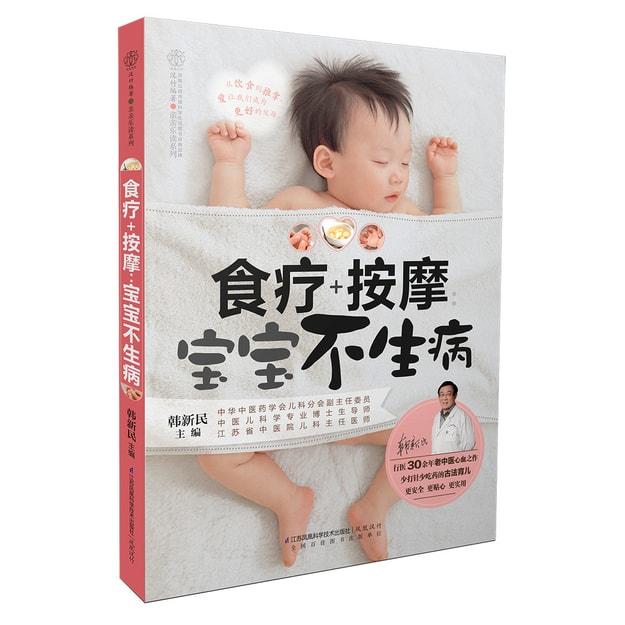 商品详情 - 食疗+按摩:宝宝不生病(汉竹) - image  0
