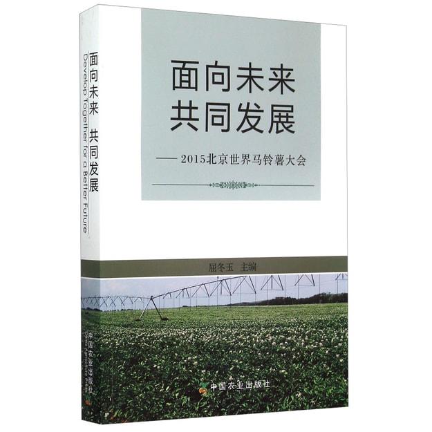 商品详情 - 面向未来共同发展 2015北京世界马铃薯大会 - image  0