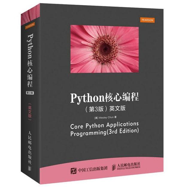 商品详情 - Python核心编程 第3版 英文版 - image  0