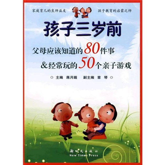 商品详情 - 孩子三岁前父母应该知道的80件事:经常玩的50个亲子游戏 - image  0