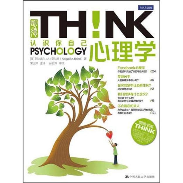 商品详情 - 明德书系·THINK:心理学! - image  0