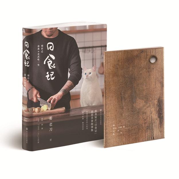 商品详情 - 日食记:用自己喜欢的方式吃一生(明信片版) - image  0
