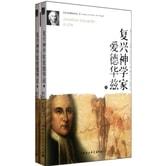 复兴神学家爱德华兹(套装共2册)