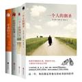 蕾秋乔伊斯作品集:一个人的朝圣1-2+时间停止的那一天+奇迹唱片行(套装全4册)(京东专供)