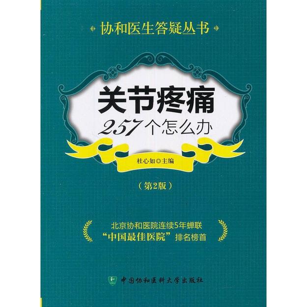 商品详情 - 协和医生答疑丛书:关节疼痛257个怎么办 - image  0