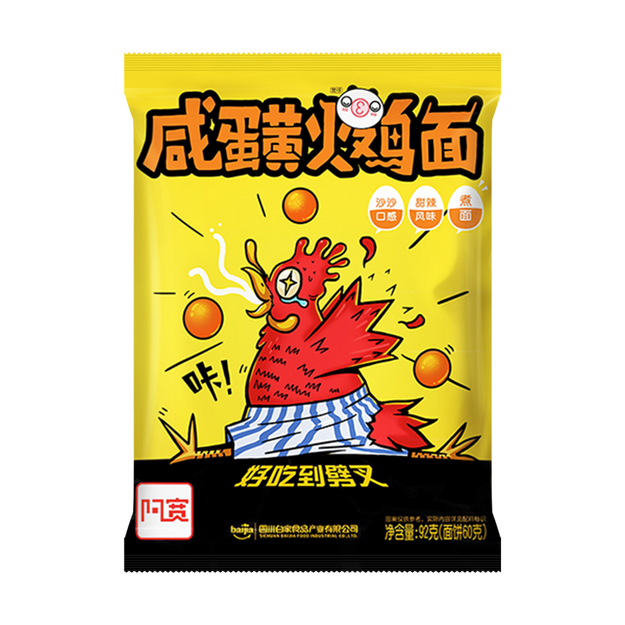 Product Detail - Baijia Salty Egg Instant Noodle 92g - image 0