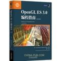 华章 OpenGL ES 3.0编程指南(原书第2版)