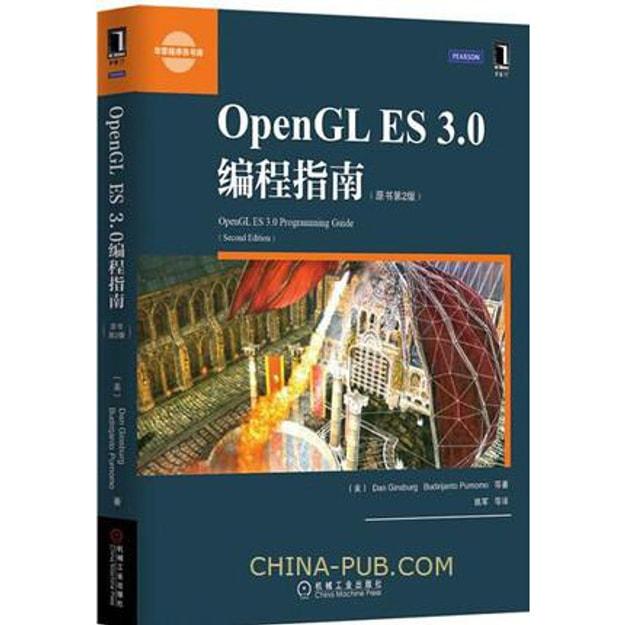 商品详情 - 华章 OpenGL ES 3.0编程指南(原书第2版) - image  0