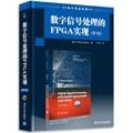数字信号处理的FPGA实现(第3版)(配光盘)(国外电子信息经典教材)
