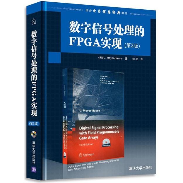 商品详情 - 数字信号处理的FPGA实现(第3版)(配光盘)(国外电子信息经典教材) - image  0
