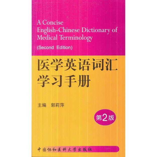 商品详情 - 医学英语词汇学习手册(第2版) - image  0