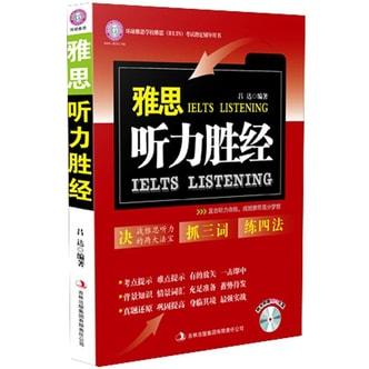 环球雅思·雅思听力胜经(附MP3光盘1张)