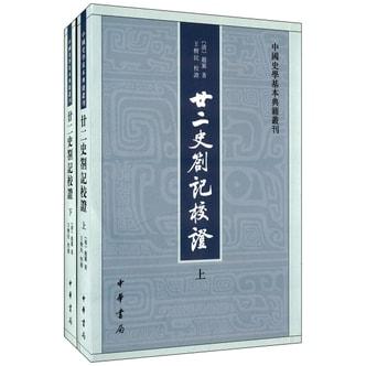 中国史学基本典籍丛刊:廿二史劄记校证·全2册