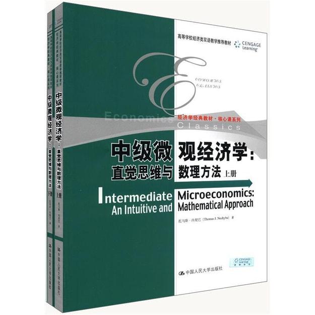 商品详情 - 中级微观经济学:直觉思维与数理方法(套装上下册) - image  0